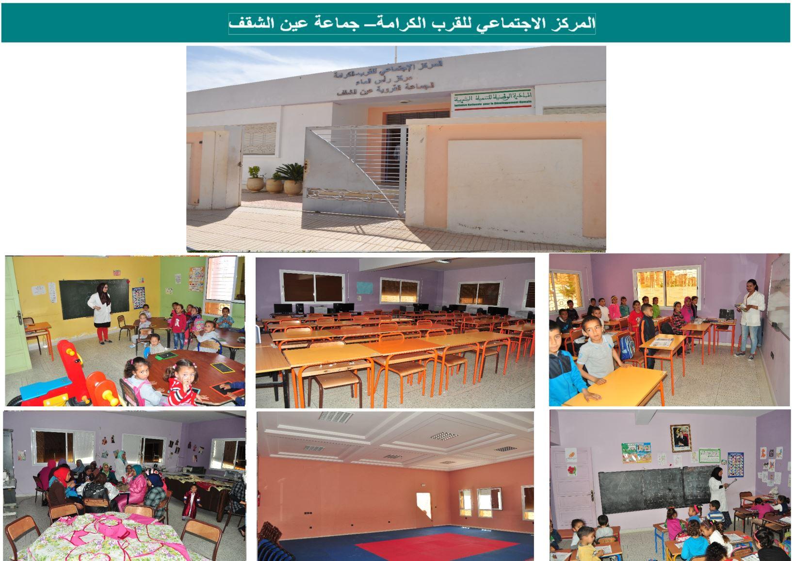 Centre AL KARAMA